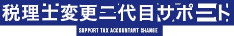 税理士変更二代目サポート
